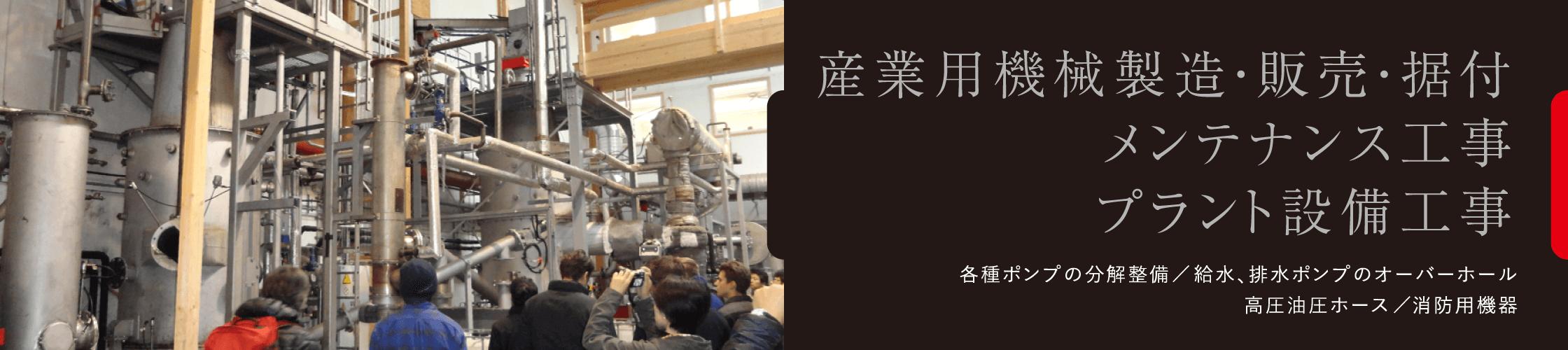 産業用機械製造・販売・据付 メンテナンス工事 プラント設備工事